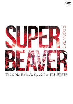 superbeaver_dvd.jpg