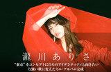 """凛とした透明感を湛えたSSW、瀧川ありさのインタビュー&動画メッセージ公開。生まれ育った""""東京""""をコンセプトに、自らのアイデンティティと向き合ったミニ・アルバムを明日6/27リリース"""