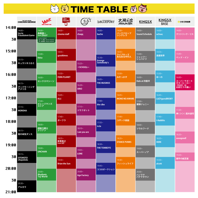 timetable_180606_large.png