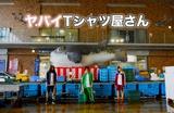 ヤバイTシャツ屋さん、9/19に7thシングル『とってもうれしいたけ』&2ndライヴDVD『Tank-top of the DVD Ⅱ』同時リリース決定。10月より全国ツアー開催も
