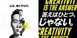 "YONCE(Suchmos)出演のW杯開幕記念フィルム""CREATIVITY IS THE ANSWER""公開。香川真司や世界のトップ・クリエイターと共演"