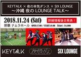 """KEYTALK×夜の本気ダンス×SIX LOUNGE、11/24に沖縄にて3マン・ライヴ""""~沖縄 夜のLOUNGE TALK~""""開催決定"""