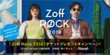 """あいみょん & Nulbarich、9/19開催ツーマン・イベント""""Zoff Rock 2018""""出演決定。6/29よりチケット・プレゼント・キャンペーンも"""