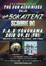 SCOOBIE DO&ザ50回転ズ、9/21に横浜でツーマン・ライヴ開催決定