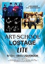ART-SCHOOL × LOSTAGE × LITE、9/13に恵比寿LIQUIDROOMの14周年を記念した3マン・ライヴ決定