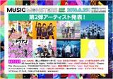 """8/25開催の都市型音楽フェス""""MUSIC MONSTERS -2018 summer-""""、第2弾出演アーティストにあゆくま、Half time Old、ドリアン、Amelie、CVTら決定"""