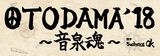 """9/8大阪 泉大津フェニックスにて開催の""""OTODAMA'18~音泉魂~""""、""""入浴順""""&""""湯沸かしアクト""""発表"""