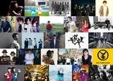 """マンウィズ、[ALEXANDROS]、インディゴ、チャランポ、レゴら出演。7/14-16に静岡県つま恋にて開催""""ap bank fes '18""""、9/22 WOWOWにてOA決定"""
