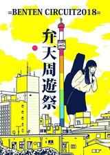 """新潟の新サーキット・イベント""""弁天周遊祭=BENTEN CIRCUIT=""""、10月14日に開催決定。第1弾出演アーティストにバックドロップシンデレラ、WOMCADOLE、KAKASHI、フクザワら"""