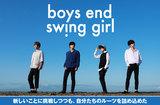 """""""全年齢対象バンド""""、BOYS END SWING GIRLのインタビュー公開。ステップアップしたバンドの""""新時代""""を刻むニュー・ミニ・アルバム『NEW AGE』を本日7/25リリース"""