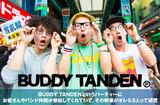 ex-イギリス人の遠井地下道率いるパンク・バンド、BUDDY TANDENのインタビュー公開。クラウドファンディングで完成させた、ポジティヴなパワーに満ちた初全国流通盤を7/18リリース