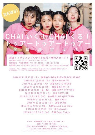 chai_tour.jpg