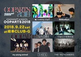 """cinema staff、9/22開催の主催イベント""""OOPARTS 2018""""にLACCO TOWER、THE NOVEMBERS、SHE'S、Halo at 四畳半ら出演決定"""