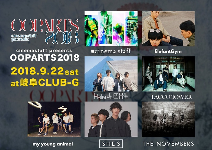 "cinema staff、9/22開催の主催イベント""OOPARTS 2018""にLACCO TOWER、THE NOVEMBERS、SHE'S、Halo at 四畳半ら出演決定"