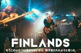 """FINLANDSのインタビュー&動画メッセージ公開。自分自身の性質を基盤に、様々な""""二面性""""を多岐にわたるサウンド・アプローチで描く2ndフル・アルバム『BI』を明日7/11リリース"""