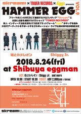 "Skream!×タワレコ×Eggsがタッグを組んだライヴ・イベント""HAMMER EGG vol.9""、8/24に渋谷eggmanで開催。嘘とカメレオン、Shiggy Jr.出演決定"