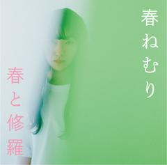 harunemuri_syokai.jpg