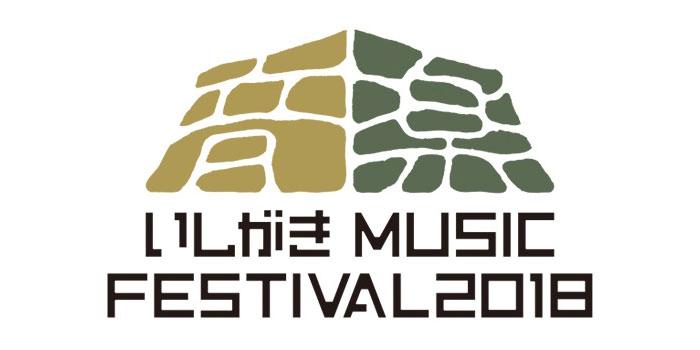 """9/24開催""""いしがきMUSIC FESTIVAL2018""""、第2弾出演アーティストにPOLYSICS、空想委員会、フラカン、SaToMansionら決定"""