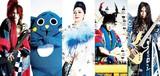 "KenKen(RIZE/Dragon Ash etc.)×SUGIZO(LUNA SEA/X JAPAN)×石川さゆりらによる""怪物舞踏団""、""ペプシJコーラ""CMソング「百鬼夜行」世界245の国と地域で配信スタート"