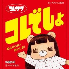 koresawa_shokai.jpg