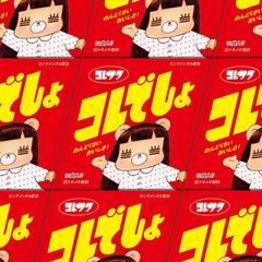 koresawa_tsujo.jpg