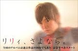 """熊本出身SSW、ヒロキのソロ・プロジェクト""""リリィ、さよなら。""""のインタビュー&動画公開。""""再生""""をテーマに成長した姿が投影された、2年ぶりのオリジナル・アルバムを7/18リリース"""