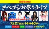 "KenKen(RIZE/Dragon Ash etc.)×SUGIZO(LUNA SEA/X JAPAN)×石川さゆりらによる""怪物舞踏団""、7/21にシークレット・ライヴ開催&生配信決定"