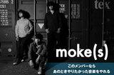 町田直隆、海北大輔(LOST IN TIME)、小寺良太(ex-椿屋四重奏)によるmoke(s)のインタビュー&動画公開。爆音ロックが響きわたる1stミニ・アルバムを7/18リリース