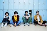 ナードマグネット、最新シングルより「THE GREAT ESCAPE」MV公開。9月から全国ツアー開催決定も