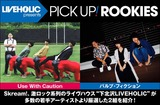 下北沢LIVEHOLICが注目の若手を厳選、PICK UP! ROOKIES公開。今月は、Use With Caution、パルプ・フィクションの2組が登場