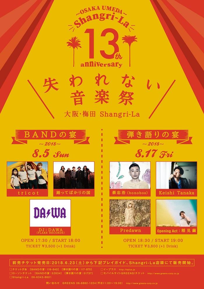 梅田Shangri-La、13周年記念祭にtricot、踊ってばかりの国、Keishi Tanaka、蔡忠浩(bonobos)、Predawnら出演決定