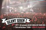 """SILENT SIRENのライヴ・レポート公開。過去最多本数の全国ライヴハウス・ツアー完遂、タフでパワフルな""""GIRLS POWER""""を叩きつけた豊洲PIT公演2日目をレポート"""