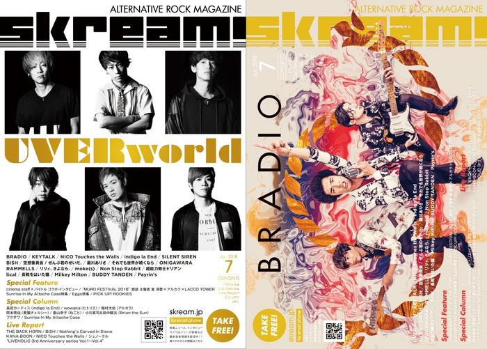 【UVERworld/BRADIO 表紙】Skream!7月号、本日7/2より配布開始。KEYTALK、NICOのインタビュー、cinema staff×バイトル特別企画、インディゴ特集、バクホンのライヴ・レポートなど掲載