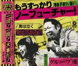 グループ魂、約7年ぶりのニュー・シングル『もうすっかりNO FUTURE!』ジャケ写公開。初の7インチ・アナログ・レコード発売も