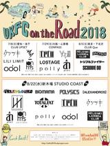 """""""UKFC on the Road 2018""""、8/22新木場STUDIO COAST公演タイムテーブル&エリア・マップ公開"""