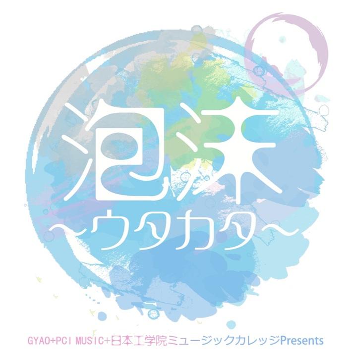 """7/26開催のGYAO&PCI MUSIC主催ライヴ""""泡沫~ウタカタ~""""、最終出演アーティストにIvy to Fraudulent Game、WOMCADOLE決定"""