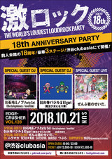 ぜんぶ君のせいだ。、ゲスト・ライヴ出演決定。東京激ロック18周年記念パーティー、10/21に過去連続ソールドを記録している渋谷clubasiaにて豪華3ステージ開催