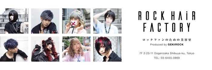 """柴﨑洋輔(PENGUIN RESEARCH)、激ロックプロデュースによる美容室""""ROCK HAiR FACTORY""""のカットモデルに登場。スタイルを公開"""