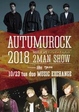 """MAGIC OF LiFE × バンドハラスメント、10/23にツーマン・ライヴ""""AUTUMUROCK 2018""""開催決定"""