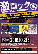 DJくりか(あゆみくりかまき)、10/21開催の東京激ロック18周年記念パーティーにゲスト出演決定。過去連続ソールドを記録している渋谷clubasiaにて豪華3ステージ開催