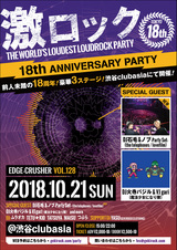 DJ石毛&ノブ-Party Set-(the telephones/lovefilm)、ゲスト出演決定。東京激ロック18周年記念DJパーティー、10/21に過去連続ソールドを記録している渋谷clubasiaにて豪華3ステージ開催