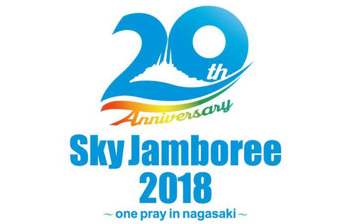 """アジカン、テナー、SUPER BEAVER、THE BAWDIES、バニラズ、マイヘアら出演。8/19開催の""""Sky Jamboree 2018""""、タイムテーブル公開"""