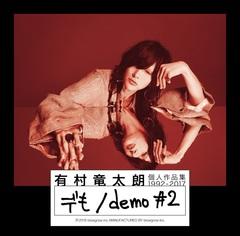 arimura_demo_shokai_a.jpg