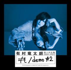 arimura_demo_shokai_b.jpg