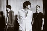 back number、8/22リリースのニュー・シングル『大不正解』スペシャル・サイト公開。オフィシャル・インタビュー掲載も