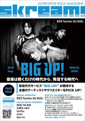 bigup201808_cover.jpg