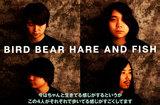 """Bird Bear Hare and Fishのインタビュー&動画公開。アニメ""""BORUTO-ボルト-""""EDテーマの躍動的なロック・ナンバーを表題に据えた2ndシングルを8/8リリース"""