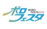 """10/26-28京都開催の""""ボロフェスタ 2018""""、出演者第2弾でtricot、LOSTAGE、fox capture plan、サニカー、踊ってばかりの国、MONO NO AWAREら決定。日割りも"""
