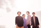 "Brian the Sun、自主企画""Four Bright Lights""9月公演の対バンにthe peggies、LONE決定"
