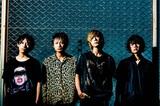 climbgrow、9/5リリースのミニ・アルバム『CROSS COUNTER』より「未来は俺らの手の中」MV公開